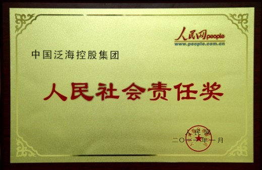 China Oceanwide Holdings Group was awarded as the