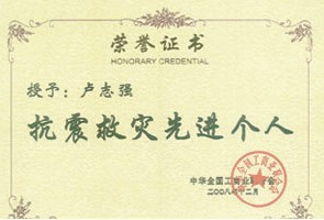 Comrade Lu Zhiqiang was honored with the title of
